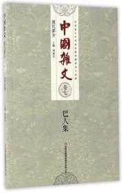 中国杂文:现代部分(卷七)巴人集