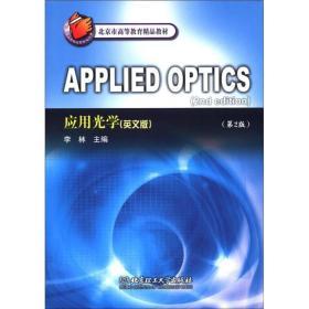 当天发货,秒回复咨询 二手APPLIED OPTICS 应用光学(英文版)(第2版) 李林  北京理工出应用光学英文版第二2版 李林 北京理工
