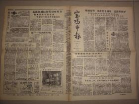 宝鸡市报(1958年 第195期)青年职工积极分子大会、飞跃前进中的宝鸡等内容