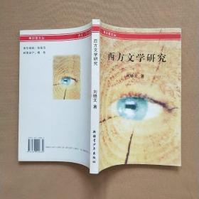 西方文学研究(再回首文丛)作者刘晓文签名