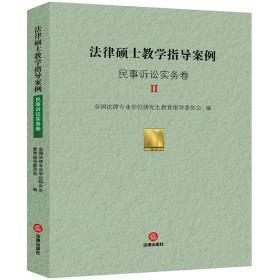 法律硕士教学指导案例:民事诉讼实务卷Ⅱ