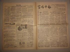 宝鸡市报(1958年 第194期)整风引火烧身、飞跃前进中的宝鸡等内容