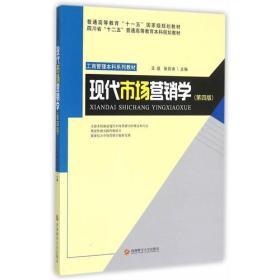 现代市场营销学 第四版第4版 王谊 西南财经大学出版社 9787550419520