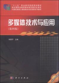 多媒体技术与应用(第4版)