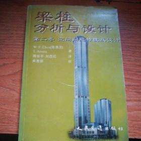 梁柱分析与没计——第二卷(空间问题特性及设计)