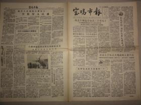 宝鸡市报(1958年 第193期)大跃进、宝成铁路全线通车等内容