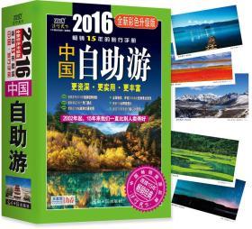 中国自助游(2016彩色升级版)