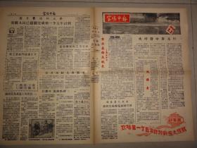 宝鸡市报(1958年 第192期)庆元旦、宝鸡市第一次青年代表大会等内容