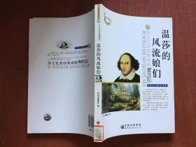 温莎的风流娘们(中英文对照全译本)——莎士比亚经典戏剧丛书