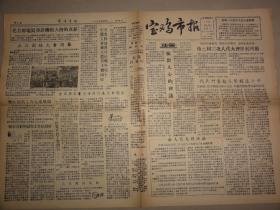 宝鸡市报(1957年 第191期)反右派斗争等内容
