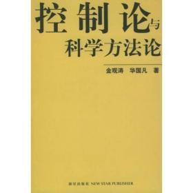 正版现货直发 控制论与科学方法论9787801488091金观涛  新星出版社