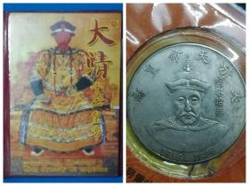 仿制银币大小 清朝十二帝纪念章,一套12枚 各位皇帝简历