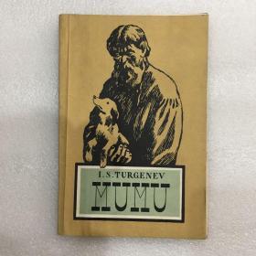 I.S.TURGENEV MUMU 经典俄国文学 有购书票