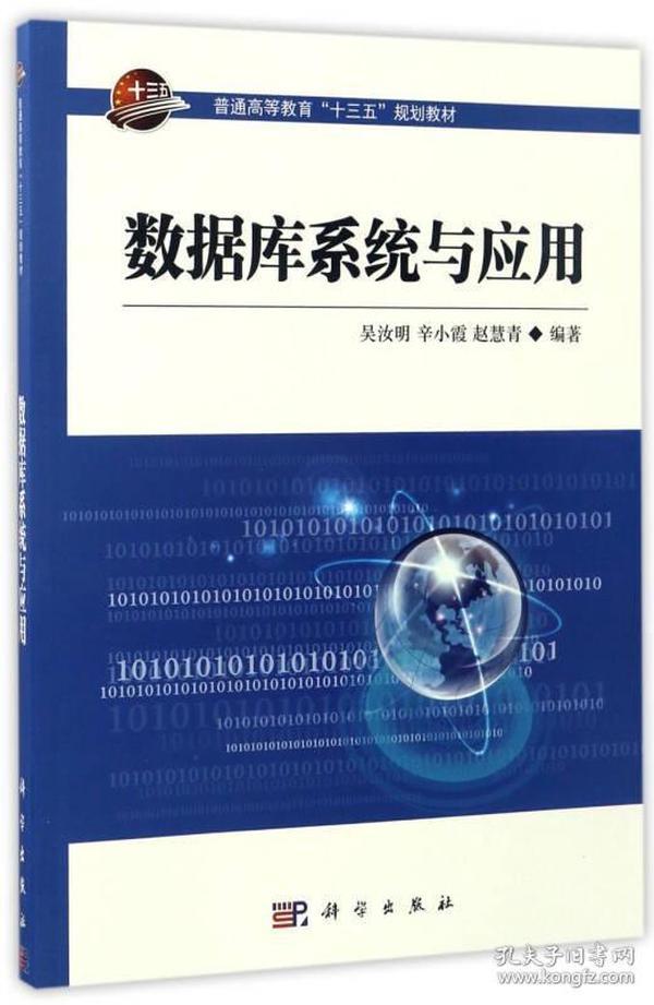 数据库系统与应用
