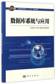 """数据库系统与应用/普通高等教育""""十三五""""规划教材"""