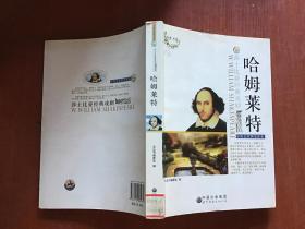 莎士比亚经典戏剧(中英对照)丛书:哈姆莱特(中英文对照全译本)