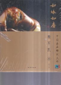 送书签cs-9787116063341-如琢如磨-中国玉石雕刻大师樊军民