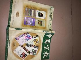 1999年中国宗教(季刊)合订本5