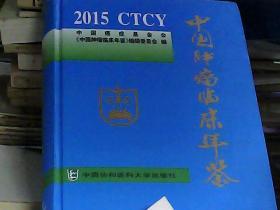 中国肿瘤临床年鉴(2015)