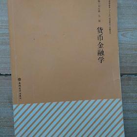 货币金融学(刘应森)