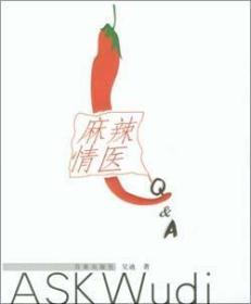 麻辣情医Q&A; 吴迪 百家出版社 2003年08月01日 9787806569153