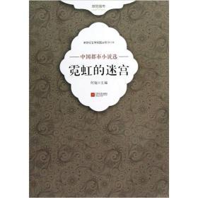 霓虹的迷宫:中国都市小说选 何锐 江苏文艺出版社 9787539955