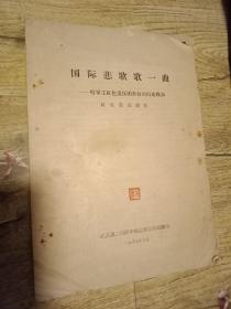 国际悲歌一曲-和军工红色造反团丧权的历史教训1967年(文革资料)