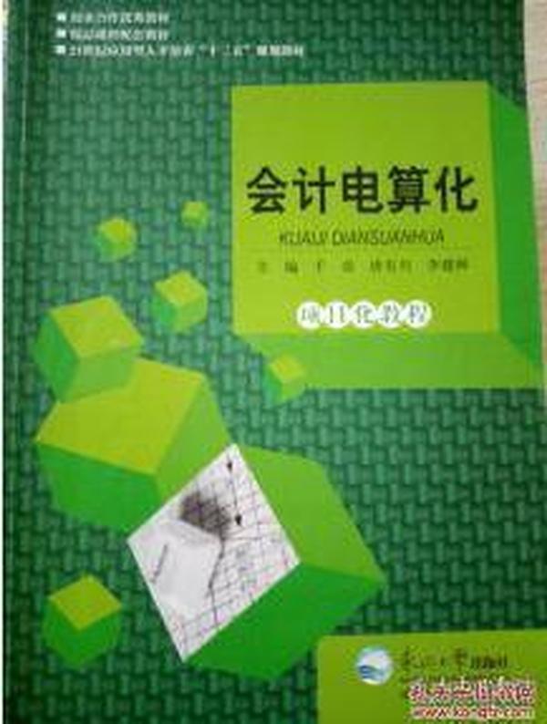 会计电算化项目化教程