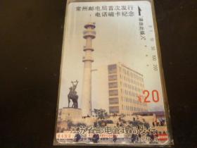 常州邮电局首次发行电话磁卡 20元