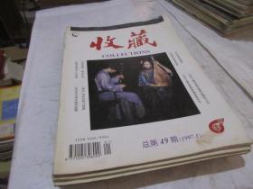 收藏  1997年1-12缺 9 10   10本合售