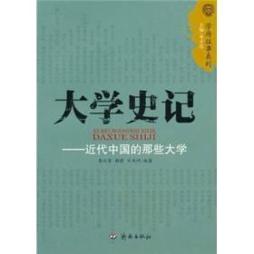 大学史记:近代中国的那些大学