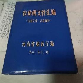 农业税文件汇编