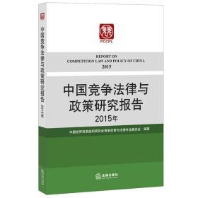 中国竞争法律与政策研究报告 2015年