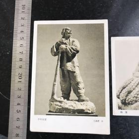 丰收在望 王满绪作 泥塑雕塑画片