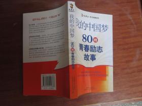 故事会·东方故事系列·我的中国梦:80则青春励志故事