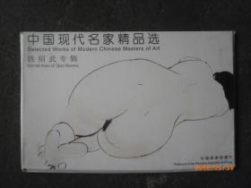 中国现代名家精品选:钱绍武专辑明信片 8张