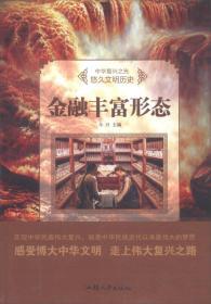 中华复兴之光 悠久文明历史--金融丰富形态(四色)