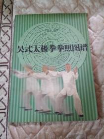 吴式太极拳拳照图谱;