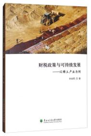 财税政策与可持续发展--以稀土产业为例