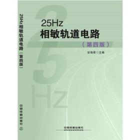 25Hz 相敏轨道电路 (第四版)