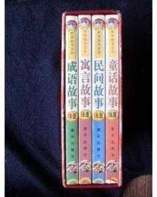 世界童话金库:格林童话、童话365夜、一千零一夜、安徒生童话(全四册)有函套