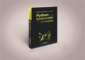 ∈Python程序设计应用教程(微课程)