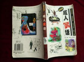 《成人笑话》除了文字外,每页都有精美漫画