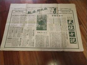 民国报纸《红玫瑰画报》