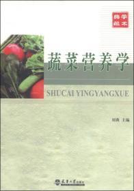 蔬菜营养学