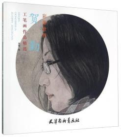 贺勤工笔画作品精选 彩墨世界