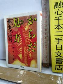 养老孟司 からだの见方 日文原版64开ちくま文库综合书