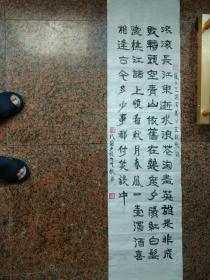 八仙书法亲书《滚滚长江东逝水,,》阅视感觉如何?售80元免邮。