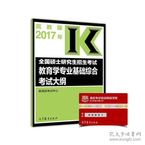 2017年全国硕士研究生招生考试教育学专业基础综合考试大纲