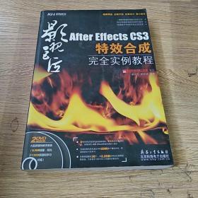 After Effects CS3特效合成完全实例教程